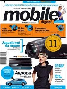 Журнал Mobile Digital Magazine №2 Февраль 2011