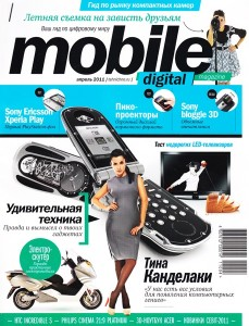 Журнал Mobile Digital Magazine №4 Апрель 2011