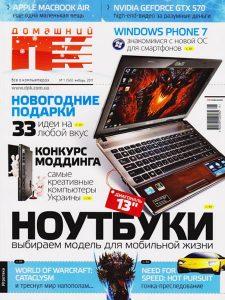 Журнал Домашний ПК №1 январь 2011
