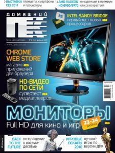 Журнал Домашний ПК №2 Февраль 2011