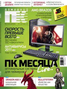 Журнал Домашний ПК №4 Апрель 2011