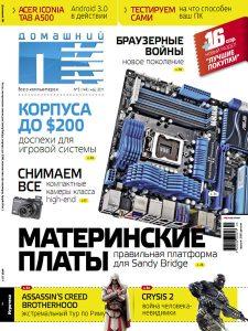 Журнал Домашний ПК №5 Май 2011