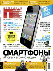 Журнал Домашний ПК №6 Июнь 2011