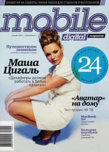 Журнал Mobile Digital Magazine №1 Январь 2011
