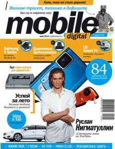 Журнал Mobile Digital Magazine №5 Май 2011