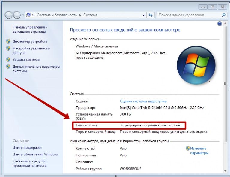 Windows 7 32 или 64