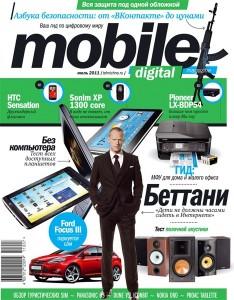 Журнал Mobile Digital magazine №7 июль 2011
