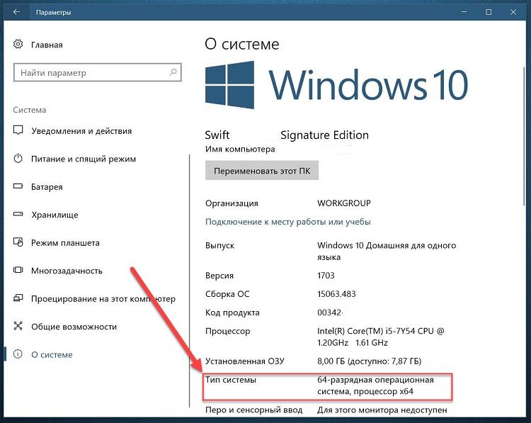 Windows 10 32 или 64