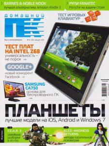 Журнал Домашний ПК №8 Август 2011