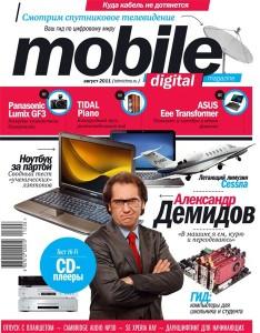 Журнал Mobile Digital magazine №8 Август 2011