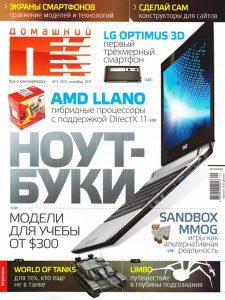 Журнал Домашний ПК №9 Сентябрь 2011
