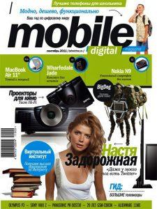 Журнал Mobile Digital magazine №9 Сентябрь 2011
