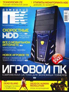 Журнал Домашний ПК №10 Октябрь 2011