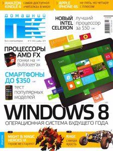 Журнал Домашний ПК №11 Ноябрь 2011