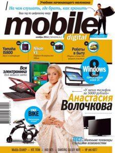 Журнал Mobile Digital magazine №11 Ноябрь 2011