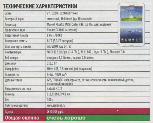 Планшет GALAXY Tab 3 7.0 WiFi